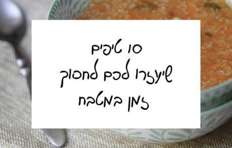 10 טיפים לחסכון זמן במטבח